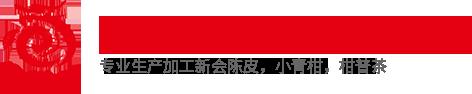 江门市新会区柑鲜味陈皮茶业有限公司